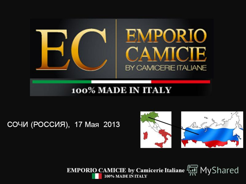 1 EMPORIO CAMICIE by Camicerie Italiane 100% MADE IN ITALY СОЧИ (РОССИЯ), 17 Мая 2013
