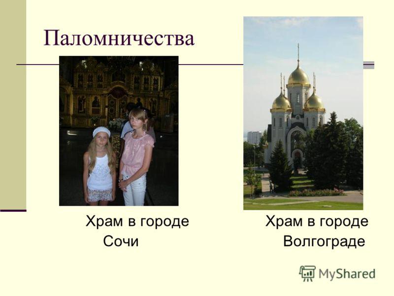 Паломничества Храм в городе Храм в городе Сочи Волгограде