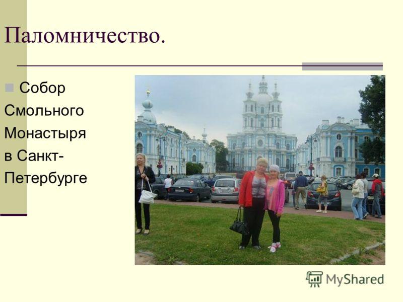 Паломничество. Собор Смольного Монастыря в Санкт- Петербурге