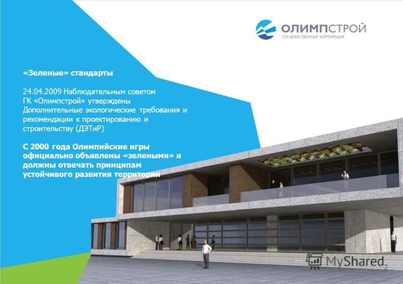 «Зеленые» стандарты 24.04.2009 Наблюдательным советом ГК «Олимпстрой» утверждены Дополнительные экологические требования и рекомендации к проектированию и строительству (ДЭТиР) С 2000 года Олимпийские игры официально объявлены «зелеными» и должны отв
