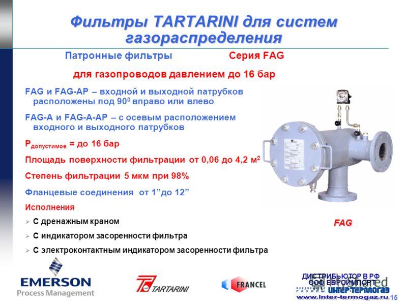 ДИСТРИБЬЮТОР В РФ ООО ЕВРОИМПОРТ Фильтры TARTARINI для систем газораспределения Патронные фильтры Серия FAG для газопроводов давлением до 16 бар FAG и FAG-AP – входной и выходной патрубков расположены под 90 0 вправо или влево FAG-А и FAG-A-AP – с ос