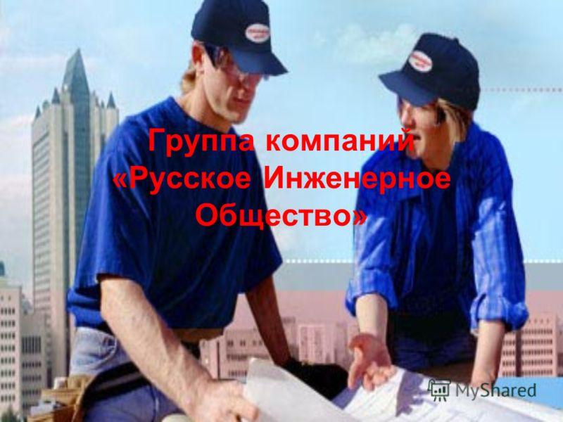 Группа компаний «Русское Инженерное Общество»