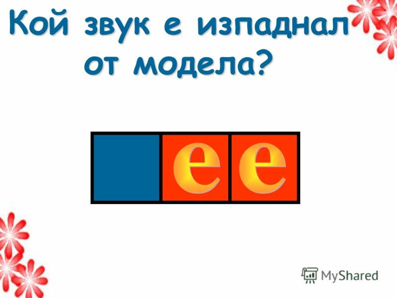 Игри с буквите А, Ъ, О, У и Е