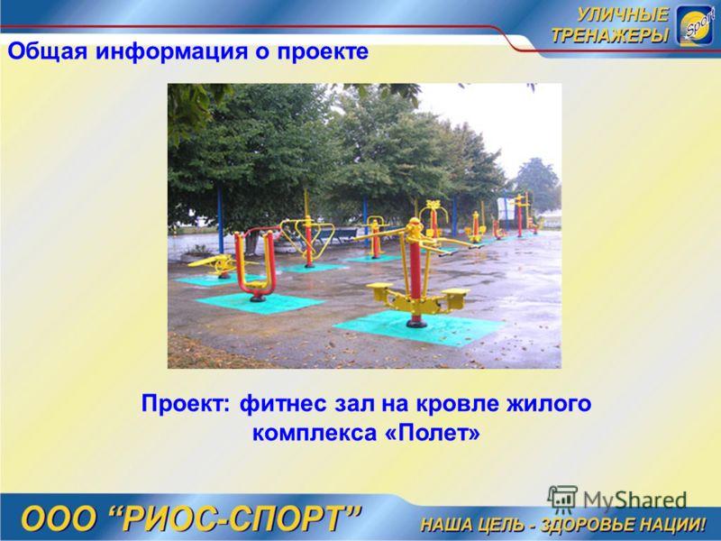 Проект: фитнес зал на кровле жилого комплекса «Полет» Общая информация о проекте