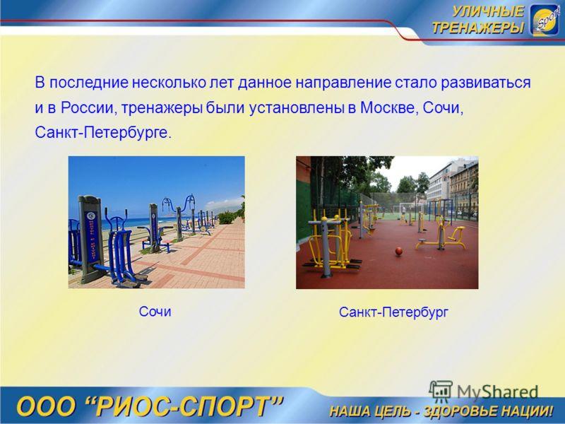 Сочи Санкт-Петербург В последние несколько лет данное направление стало развиваться и в России, тренажеры были установлены в Москве, Сочи, Санкт-Петербурге.