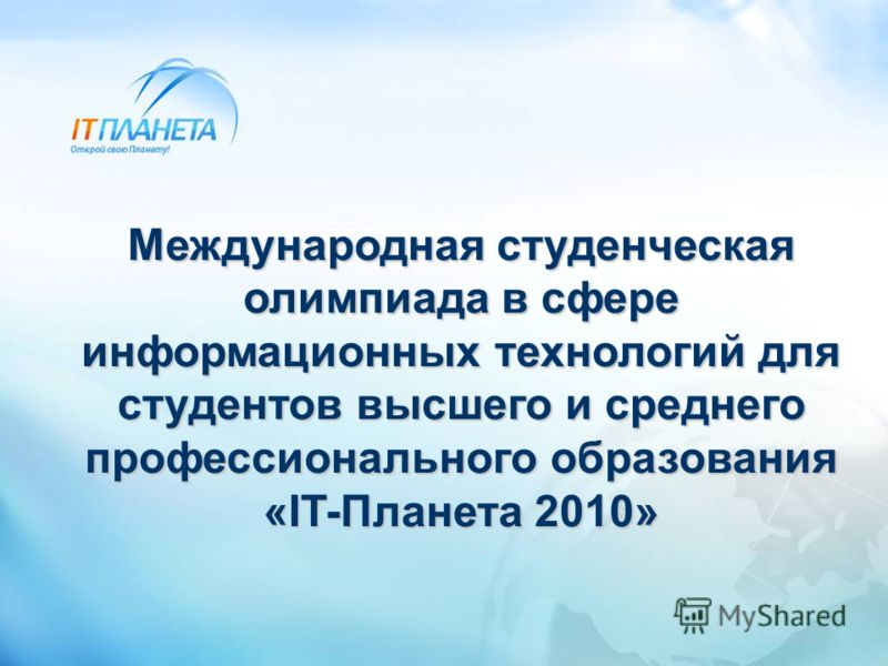 Международная студенческая олимпиада в сфере информационных технологий для студентов высшего и среднего профессионального образования «IT-Планета 2010»