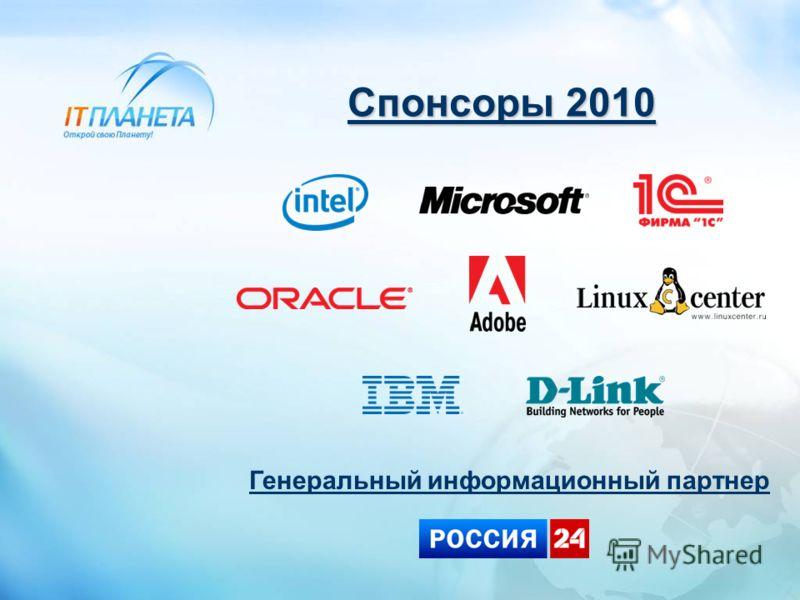 Спонсоры 2010 Генеральный информационный партнер