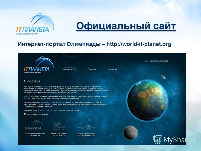 Официальный сайт Интернет-портал Олимпиады – http://world-it-planet.org