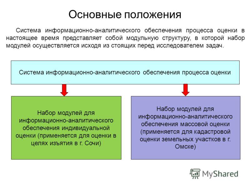 Основные положения Система информационно-аналитического обеспечения процесса оценки в настоящее время представляет собой модульную структуру, в которой набор модулей осуществляется исходя из стоящих перед исследователем задач. Система информационно-а