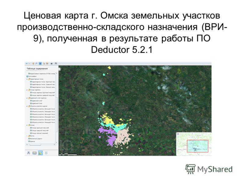 Ценовая карта г. Омска земельных участков производственно-складского назначения (ВРИ- 9), полученная в результате работы ПО Deductor 5.2.1