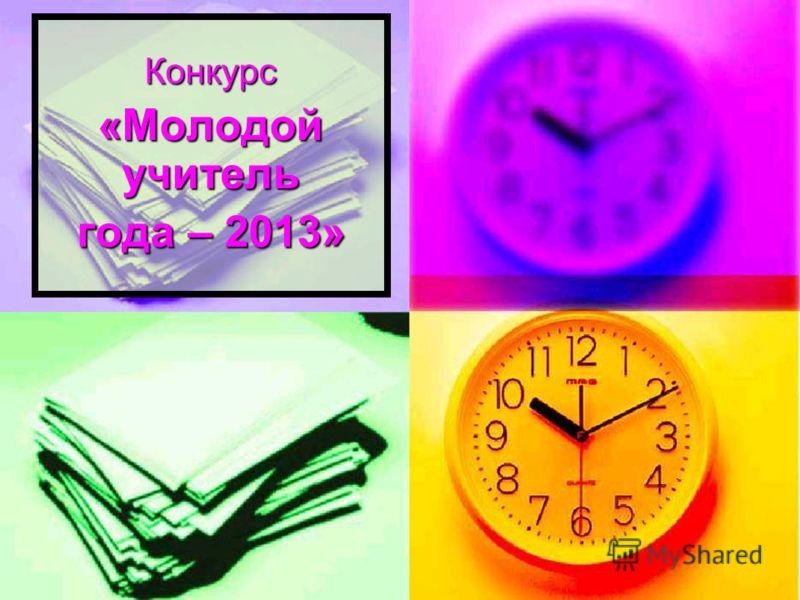 Конкурс «Молодой учитель года – 2013»