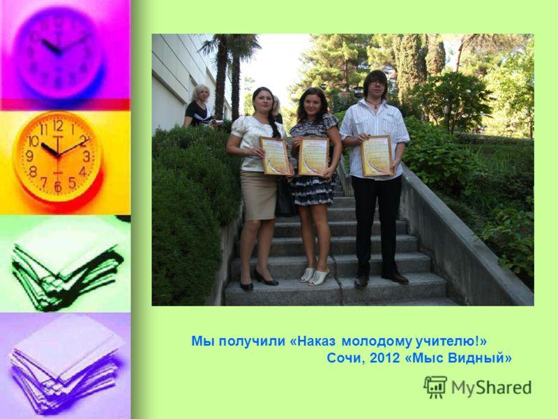 Мы получили «Наказ молодому учителю!» Сочи, 2012 «Мыс Видный»