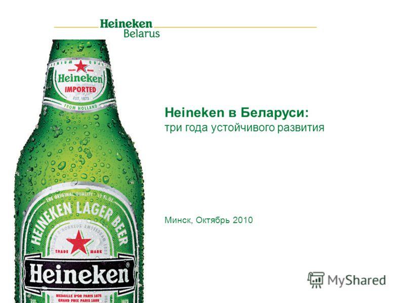 Heineken в Беларуси: три года устойчивого развития Минск, Октябрь 2010