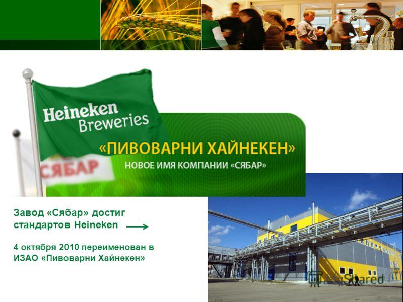 Завод «Сябар» достиг стандартов Heineken 4 октября 2010 переименован в ИЗАО «Пивоварни Хайнекен»