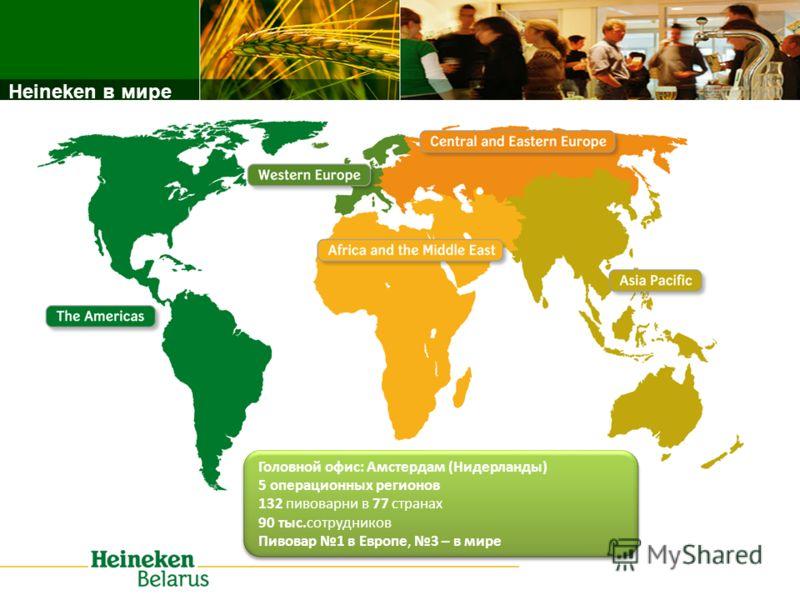 Головной офис: Амстердам (Нидерланды) 5 операционных регионов 132 пивоварни в 77 странах 90 тыс.сотрудников Пивовар 1 в Европе, 3 – в мире Головной офис: Амстердам (Нидерланды) 5 операционных регионов 132 пивоварни в 77 странах 90 тыс.сотрудников Пив
