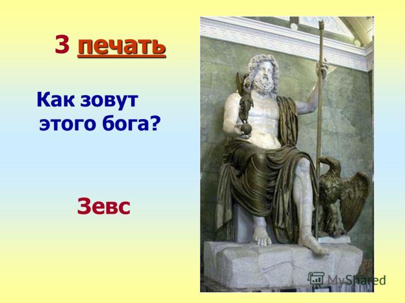 печать печать 3 печатьпечать Как зовут этого бога? Зевс