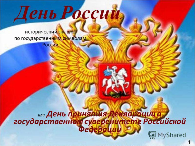 День России, исторический экскурс по государственным символам России или День принятия Декларации о государственном суверенитете Российской Федерации 1