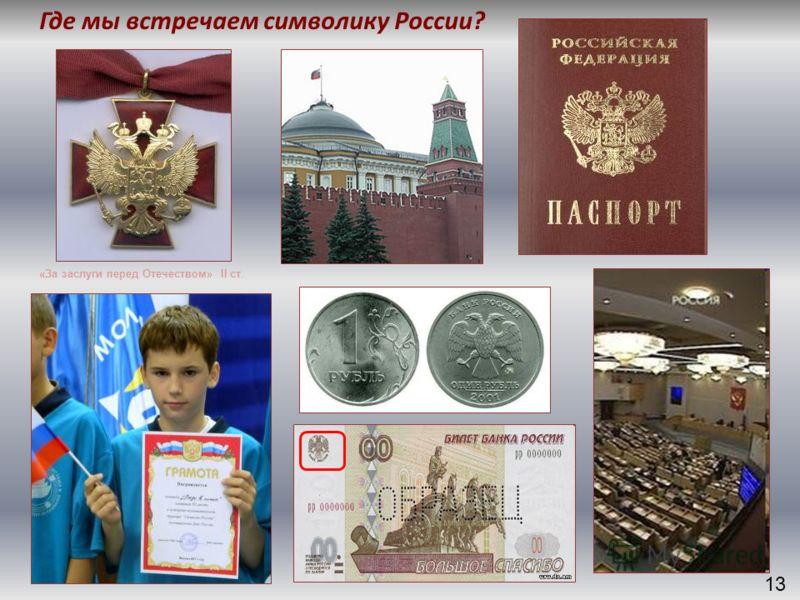 Где мы встречаем символику России? «За заслуги перед Отечеством» II ст. 13