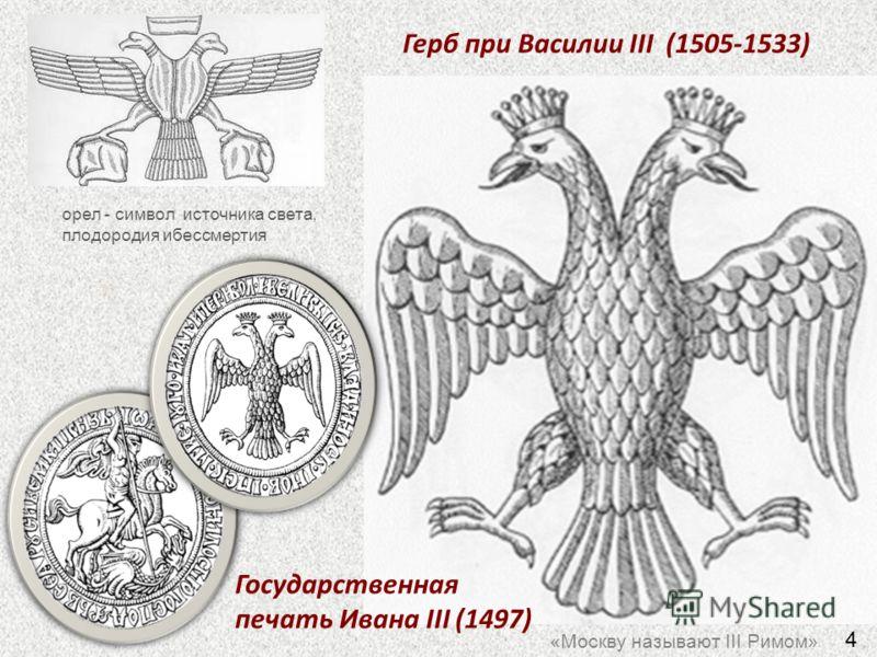 Герб при Василии III (1505-1533) Государственная печать Ивана III (1497) 4 «Москву называют III Римом» орел - символ источника света, плодородия ибессмертия