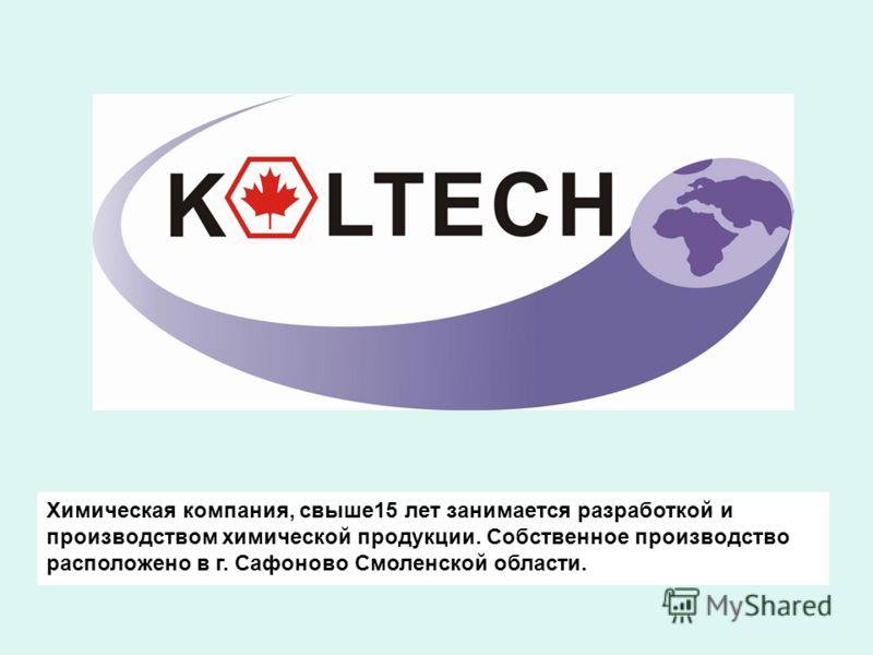 Химическая компания, свыше15 лет занимается разработкой и производством химической продукции. Собственное производство расположено в г. Сафоново Смоленской области.