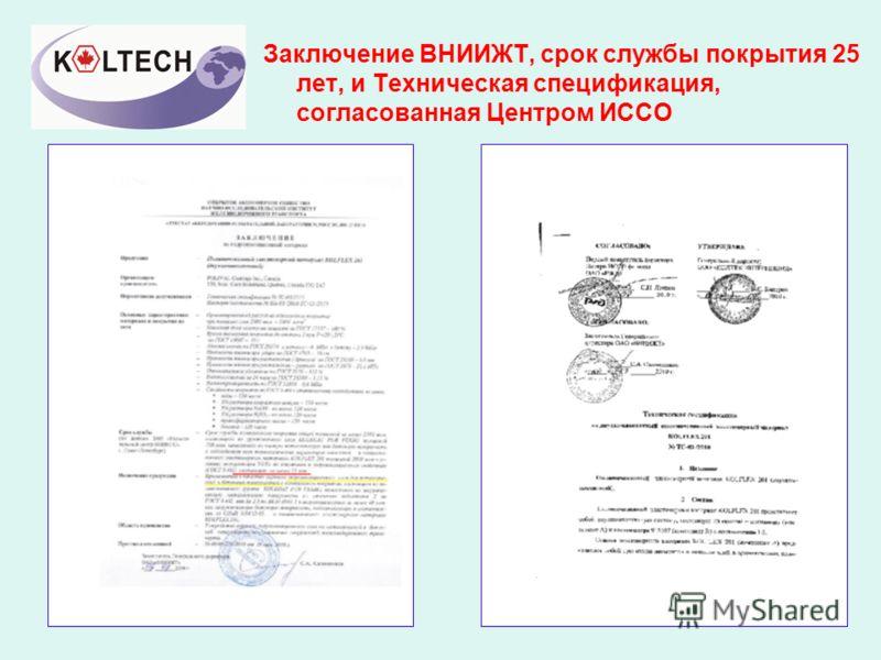 Заключение ВНИИЖТ, срок службы покрытия 25 лет, и Техническая спецификация, согласованная Центром ИССО