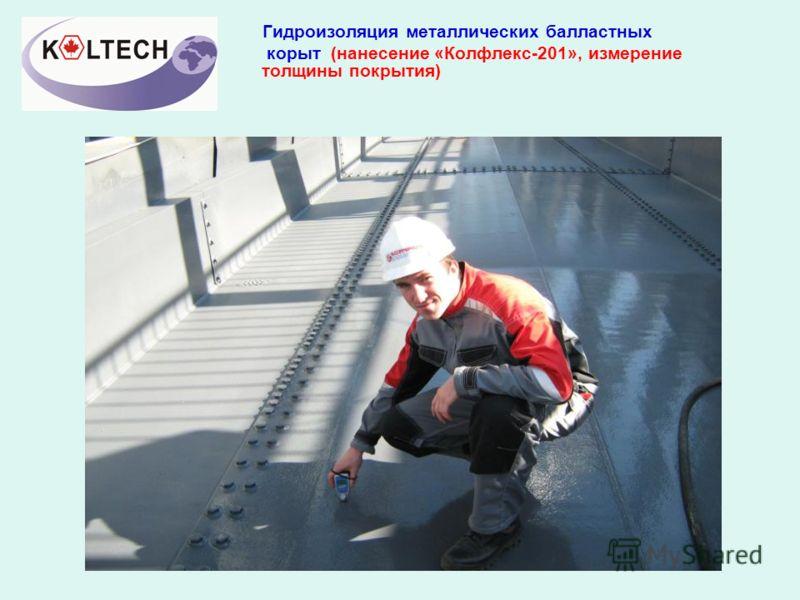 Гидроизоляция металлических балластных корыт (нанесение «Колфлекс-201», измерение толщины покрытия)