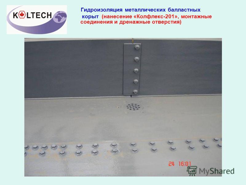Гидроизоляция металлических балластных корыт (нанесение «Колфлекс-201», монтажные соединения и дренажные отверстия)