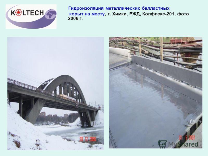 Гидроизоляция металлических балластных корыт на мосту, г. Химки, РЖД, Колфлекс-201, фото 2006 г.