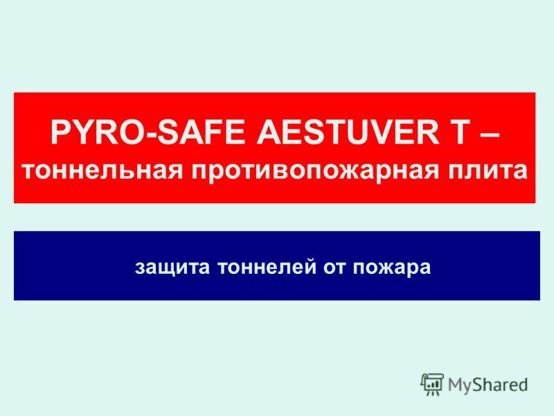 PYRO-SAFE AESTUVER T – тоннельная противопожарная плита защита тоннелей от пожара