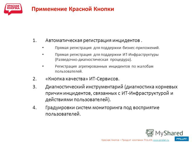 Красная Кнопка – Продукт компании ProLAN, www.prolan.ruwww.prolan.ru 1.Автоматическая регистрация инцидентов. Прямая регистрация для поддержки бизнес-приложений. Прямая регистрация для поддержки ИТ-Инфраструктуры (Разведочно-диагностическая процедура