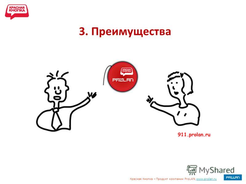 Красная Кнопка – Продукт компании ProLAN, www.prolan.ruwww.prolan.ru 3. Преимущества