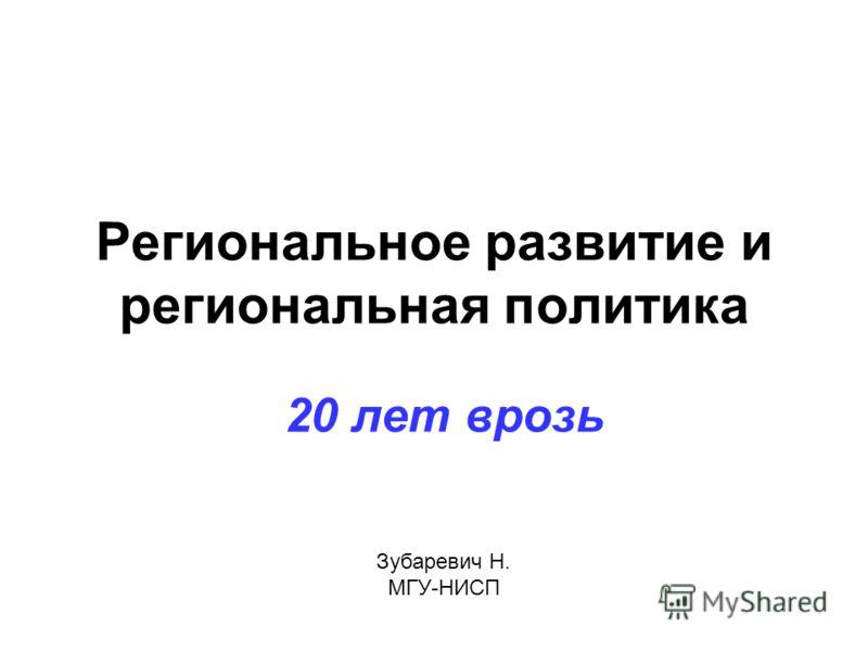 Региональное развитие и региональная политика 20 лет врозь Зубаревич Н. МГУ-НИСП