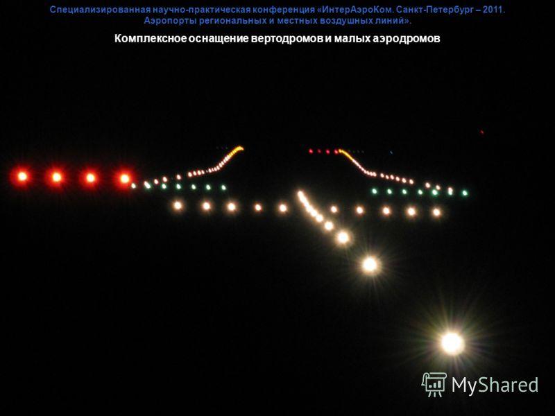 Специализированная научно-практическая конференция «ИнтерАэроКом. Санкт-Петербург – 2011. Аэропорты региональных и местных воздушных линий». Комплексное оснащение вертодромов и малых аэродромов
