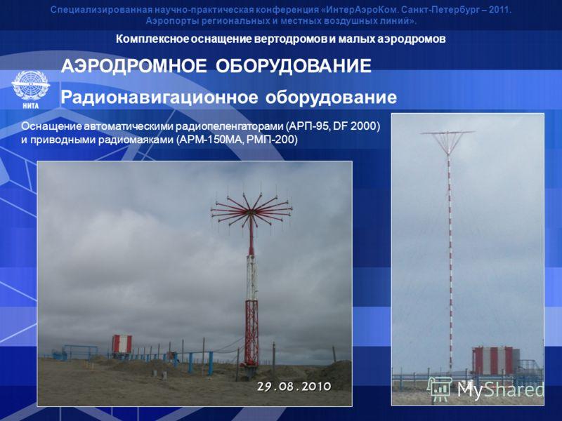 Радионавигационное оборудование Специализированная научно-практическая конференция «ИнтерАэроКом. Санкт-Петербург – 2011. Аэропорты региональных и местных воздушных линий». АЭРОДРОМНОЕ ОБОРУДОВАНИЕ Оснащение автоматическими радиопеленгаторами (АРП-95