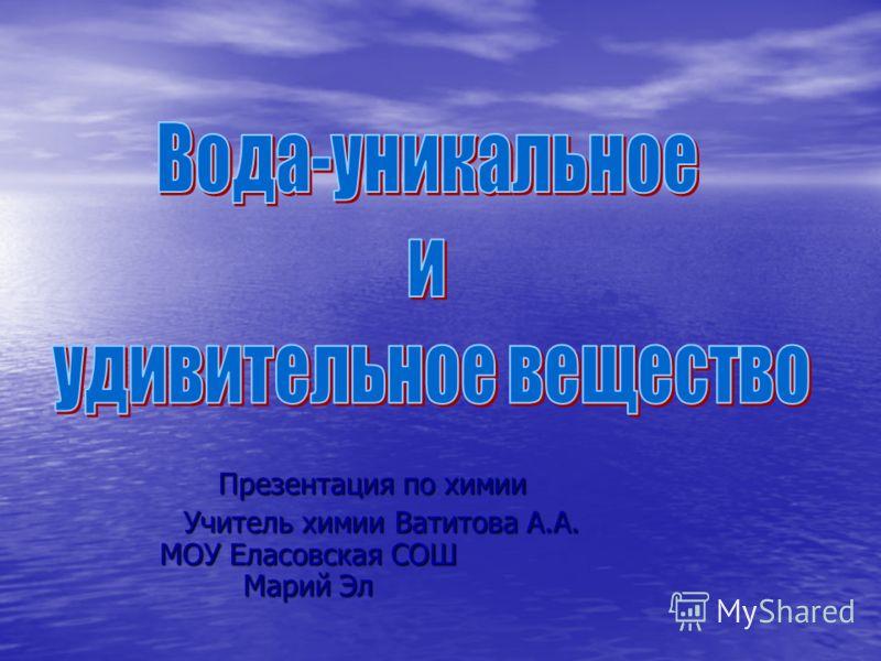 Презентация по химии Учитель химии Ватитова А.А. МОУ Еласовская СОШ Марий Эл