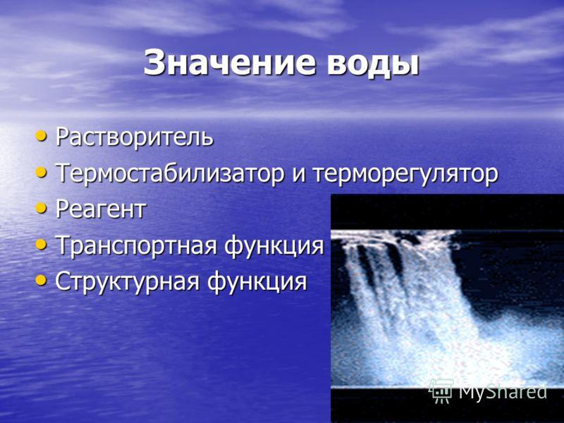 Значение воды Растворитель Растворитель Термостабилизатор и терморегулятор Термостабилизатор и терморегулятор Реагент Реагент Транспортная функция Транспортная функция Структурная функция Структурная функция