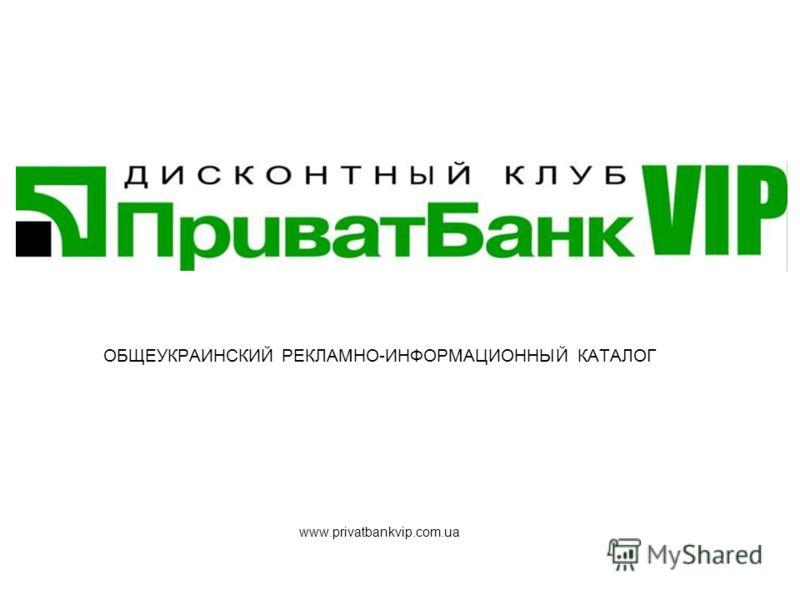 ОБЩЕУКРАИНСКИЙ РЕКЛАМНО-ИНФОРМАЦИОННЫЙ КАТАЛОГ www.privatbankvip.com.ua