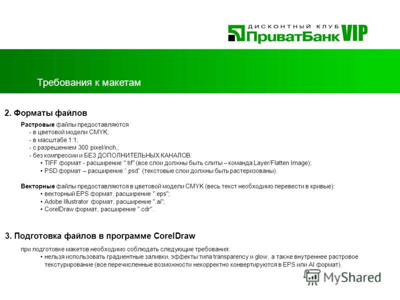 Требования к макетам 2. Форматы файлов Растровые файлы предоставляются - в цветовой модели CMYK; - в масштабе 1:1; - с разрешением 300 pixel/inch,; - без компрессии и БЕЗ ДОПОЛНИТЕЛЬНЫХ КАНАЛОВ: TIFF формат - расширение