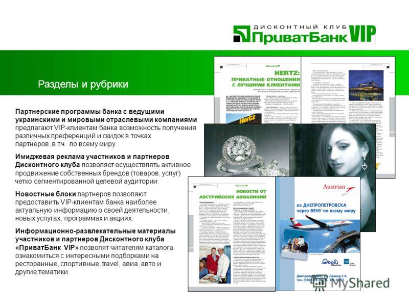 Разделы и рубрики Партнерские программы банка с ведущими украинскими и мировыми отраслевыми компаниями предлагают VIP-клиентам банка возможность получения различных преференций и скидок в точках партнеров, в т.ч. по всему миру. Имиджевая реклама учас