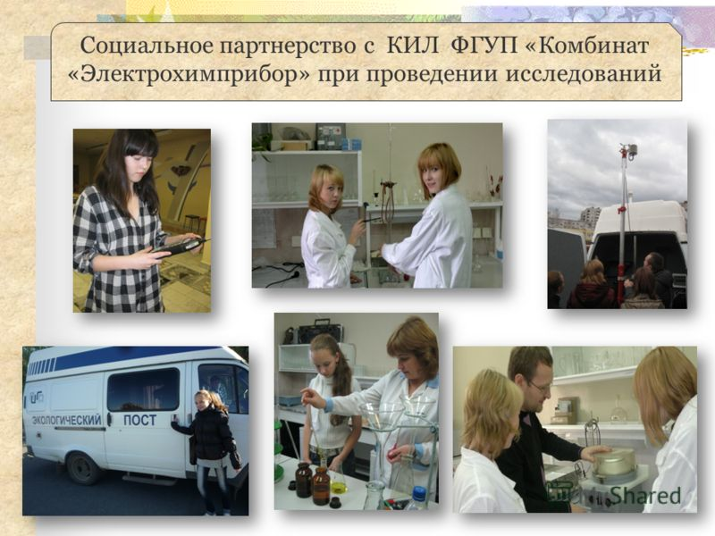 Социальное партнерство с КИЛ ФГУП «Комбинат «Электрохимприбор» при проведении исследований