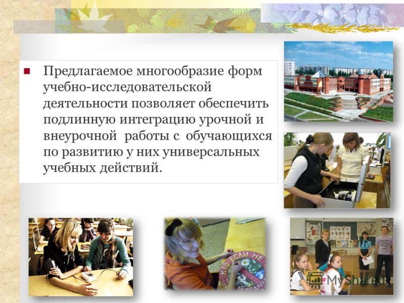 Предлагаемое многообразие форм учебно-исследовательской деятельности позволяет обеспечить подлинную интеграцию урочной и внеурочной работы с обучающихся по развитию у них универсальных учебных действий.