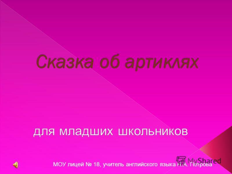 МОУ лицей 18, учитель английского языка Н.А. Петрова