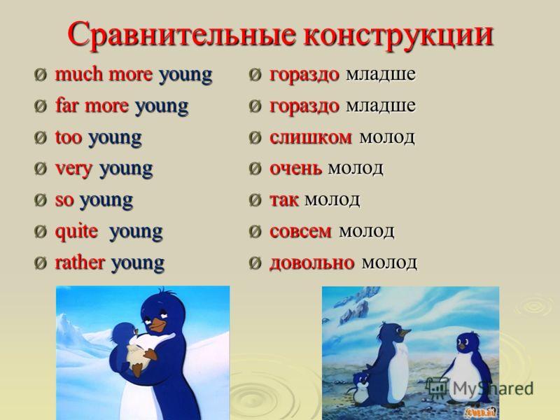 Сравнительные конструкци и Ø much more young Ø far more young Ø too young Ø very young Ø so young Ø quite young Ø rather young Ø гораздо младше Ø слишком молод Ø очень молод Ø так молод Ø совсем молод Ø довольно молод