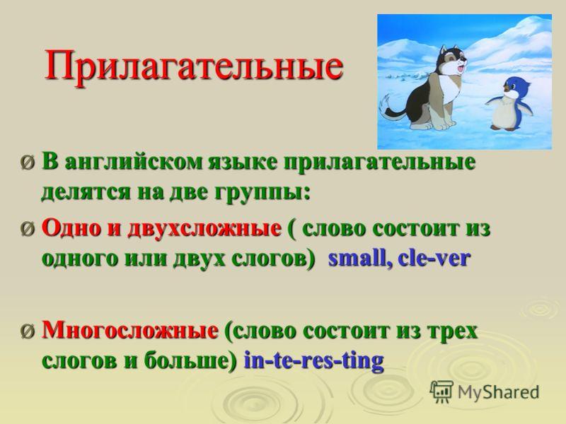 В английском языке нехорошева н в