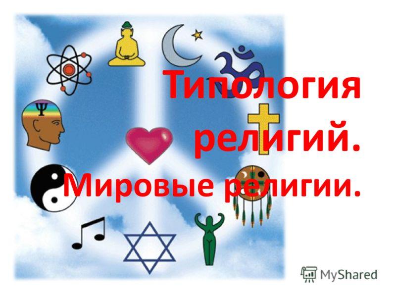 Типология религий. Мировые религии.