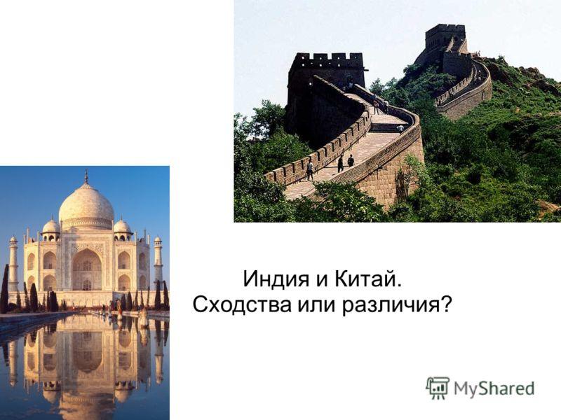 Индия и Китай. Сходства или различия?