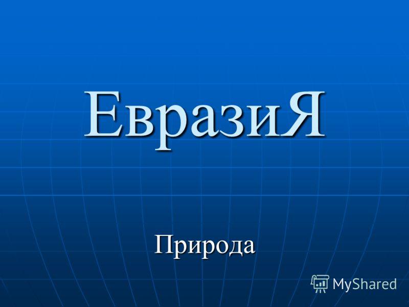 Презентация на тему Евразия Скачать бесплатно и без регистрации  1 ЕвразиЯ Природа