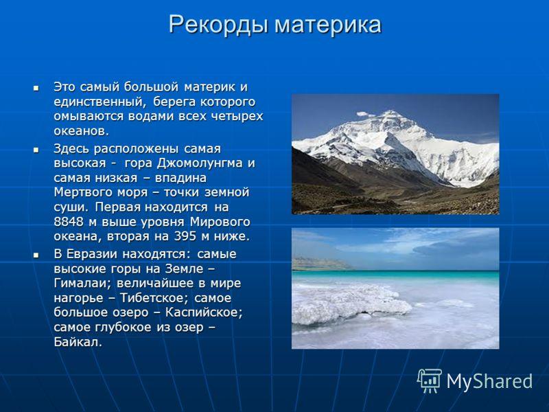 Презентация на тему Евразия Скачать бесплатно и без регистрации  3 Рекорды