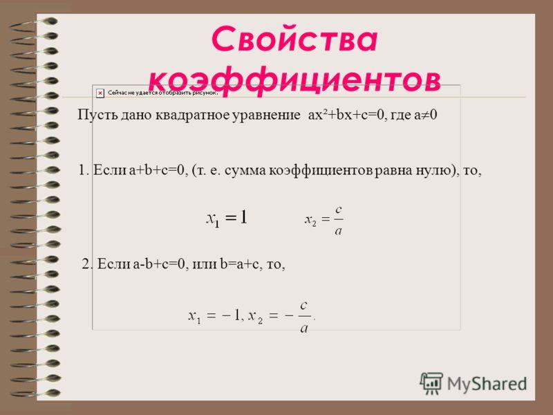 Решение способом «переброски» Рассмотрим квадратное уравнение ax²+bx+c=0,где а>0 или а