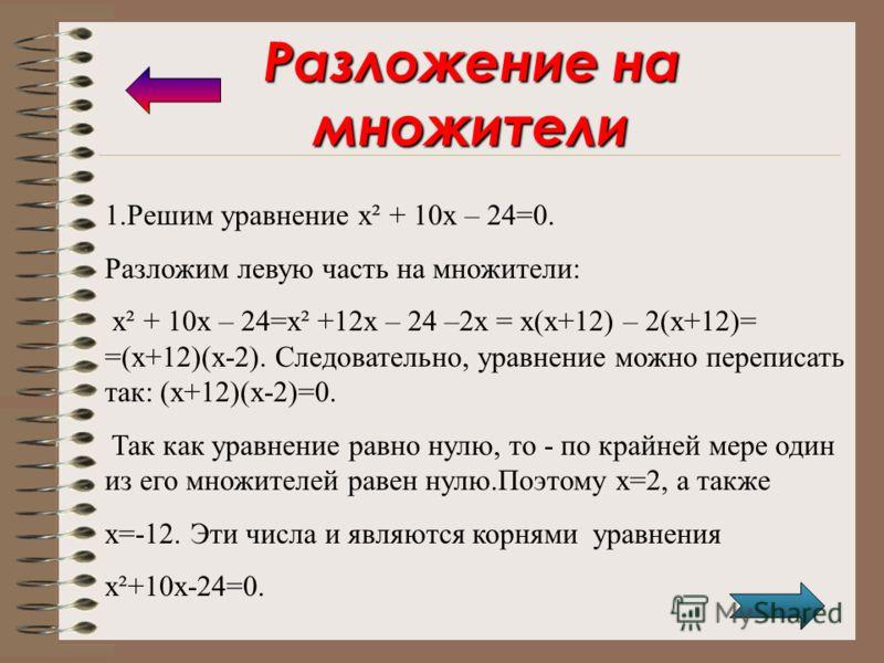 Десять способов решения квадратных уравнений 1.Разложение левой части на множители.Разложение левой части на множители. 2.Метод выделения полного квадрата.Метод выделения полного квадрата. 3.Решение квадратных уравнений по формуле.Решение квадратных